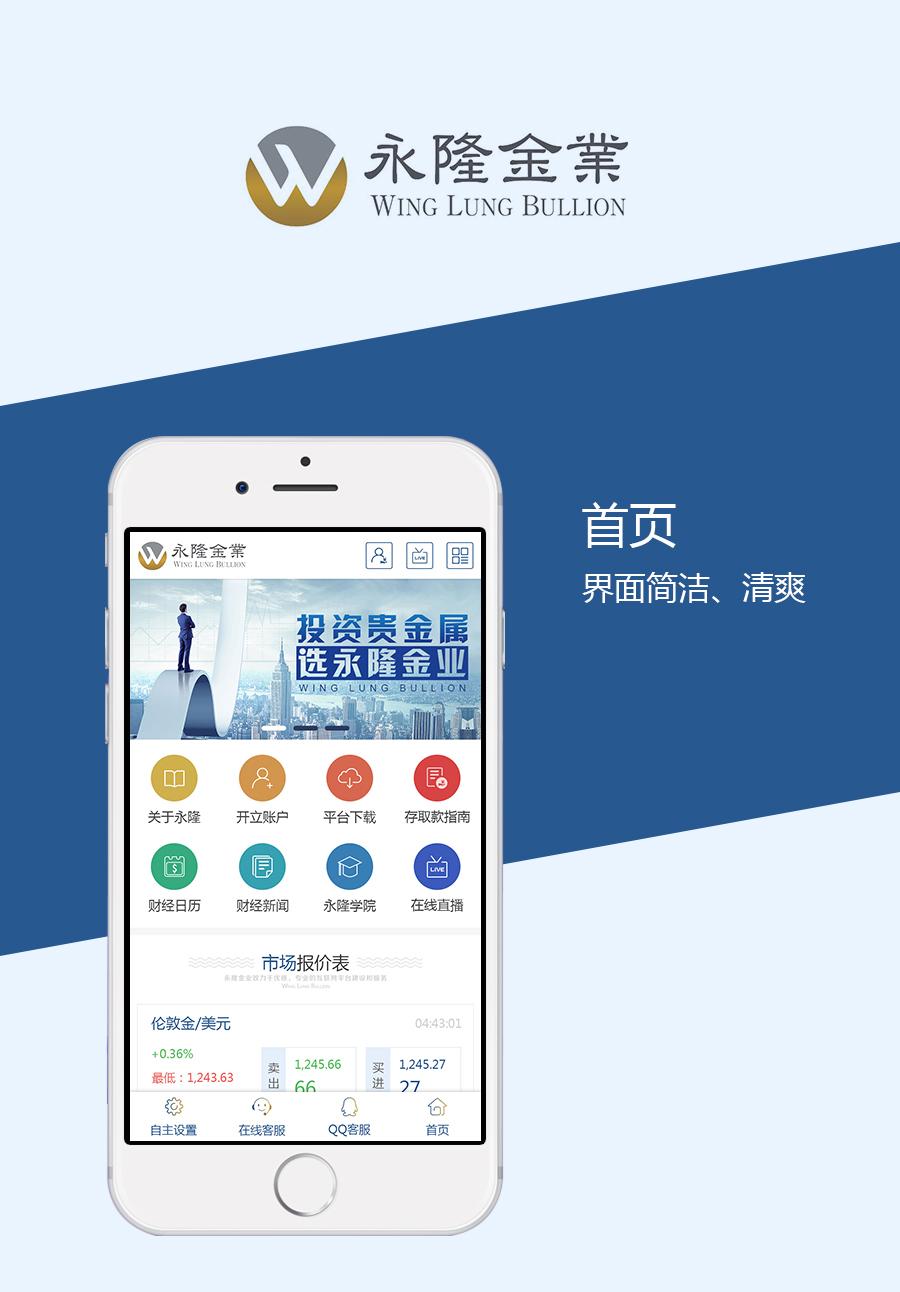 香港永隆金业