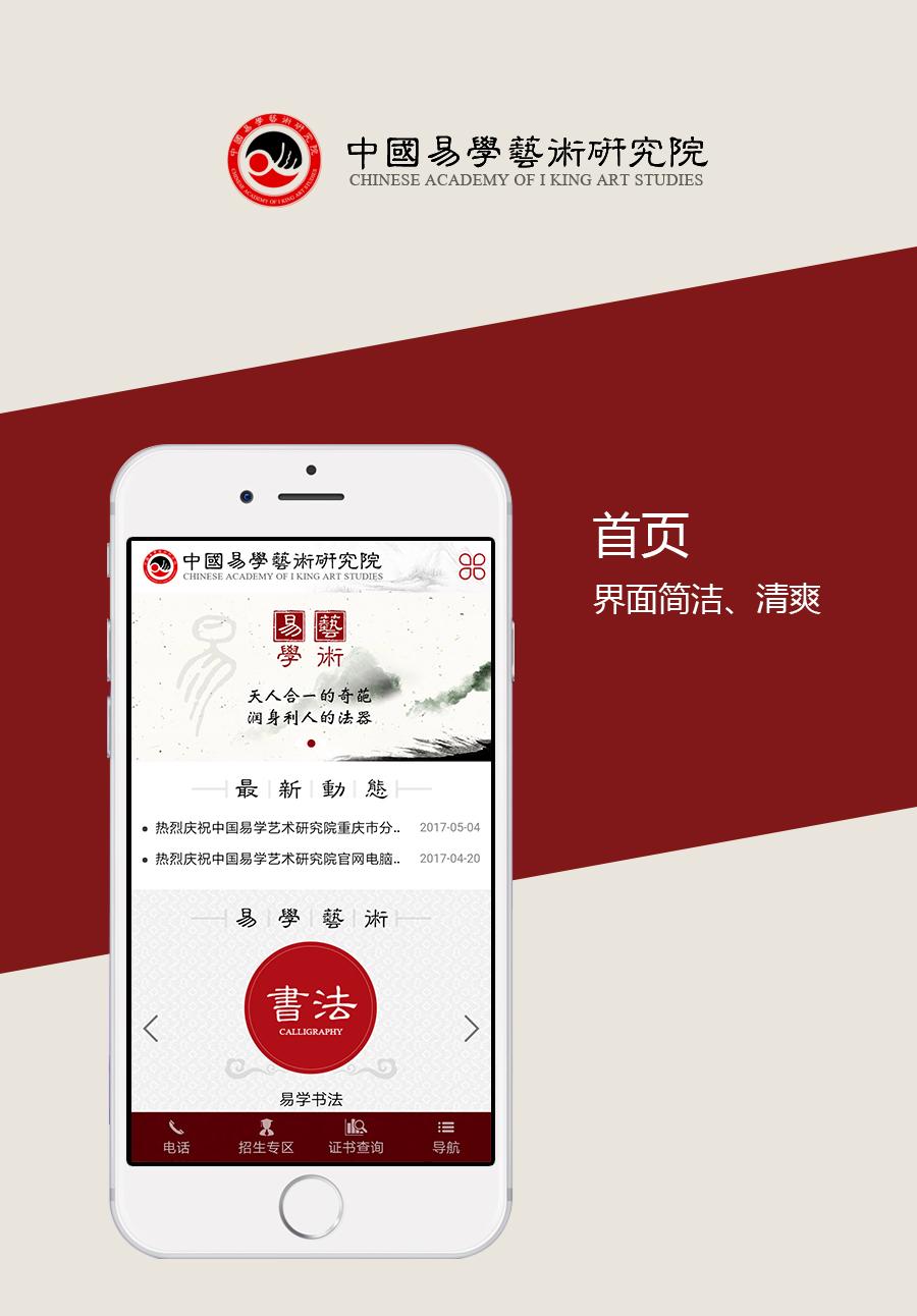 中国易学艺术研究院
