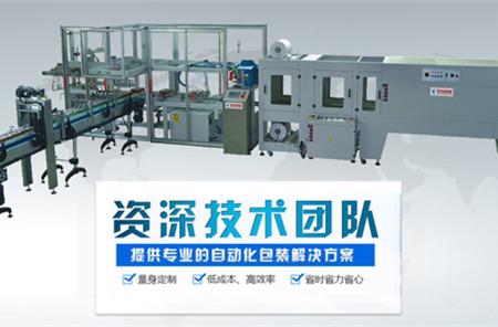 深圳市凯洛威智能包装机械有限公司